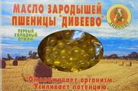 Масло зародышей пшеницы, 100 капсул (Дивеево)