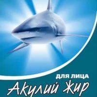 Акулий жир и хвощ, коллагеновая маска для лица (для жирной пористой, неровной кожи)10 мл.