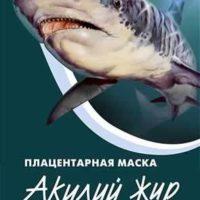 Акулий жир и алоэ, плацентарная маска длица 10 мл.