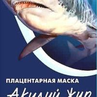 Акулий жир и гинкго-билоба, плацентарная маска для лица, 10 мл.