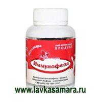 Иммунофеты с вишней – пробиотические конфеты, банка 80г.(без сахара)