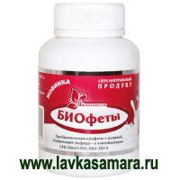 Биофеты с малиной – пробиотические конфеты, банка 80г.