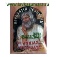 Крем-бальзам от лишая и псориаза Псорилим (Народный целитель), 10 мл.