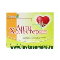 Антихолестерин 30 таблеток