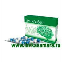 Гинкгобил (45 капс.*0,25 гр.)