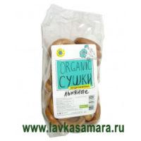 Сушки льняные бездрожжевые Organic 200 гр. (Компас здоровья)