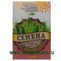 """Нут семена для проращивания """"Живые семена"""", 250 гр. (Масляный король)"""