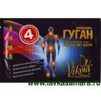 Гуган – обезболивающий пластырь при острых болях в суставах (Викола), 4 пластыря 7*10 см.