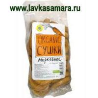 Сушки морковные Organic, 200 гр.