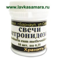 Свечи с Метронидазолом, 10 шт. (БПЦ)