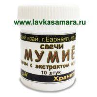 Свечи с мумие ректально-вагинальные, 10 шт. (БПЦ)
