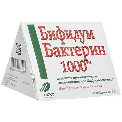 бифидумбактерин купить в Самаре